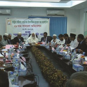 Islamic Banking in Bangladesh